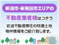 新潟市・新発田市エリアの不動産業者様はコチラ 岩波不動産専任の特選土地物件情報をご紹介いたします。
