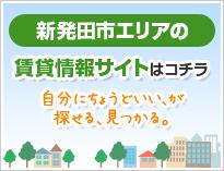 新発田市エリアの賃貸情報サイトはコチラ 自分にちょうどいい、が探せる、見つかる。